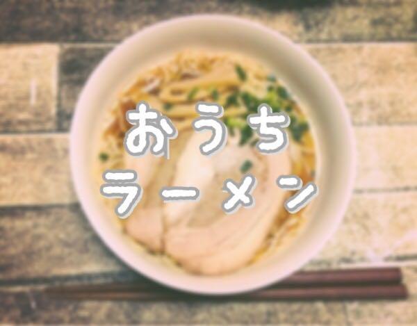 おうちラーメンまとめ!新潟県内スーパーで買える材料