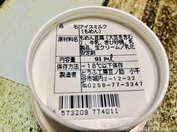 原信桜町で「地元フレーバージェラート」購入!もめん味が甘くて美味しい!
