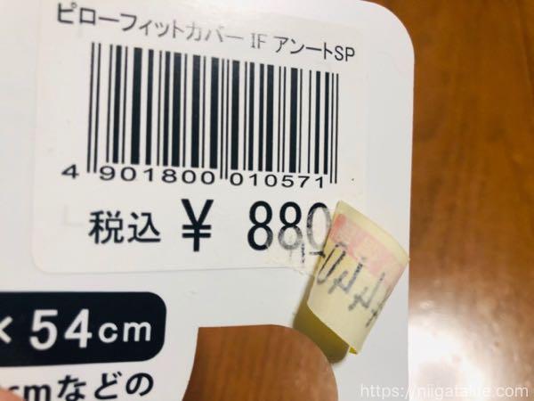東京インテリア開店セールへ!欲しかった小鍋を破格でゲット!