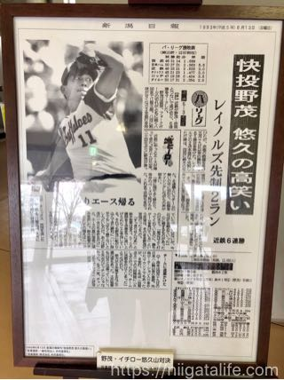 イチロー初ホームランの地「長岡悠久山野球場」にユニフォーム展示