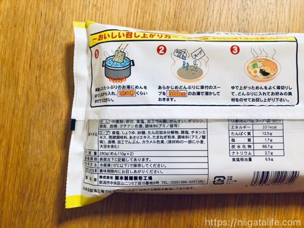 生ラーメン「あさりのだししお味」の香りとうま味に感激!