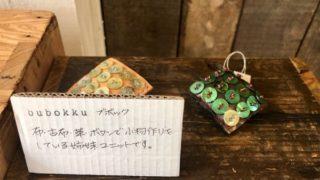 姉妹ユニットハンドメイド作家「bubokku」さん@LIS長岡