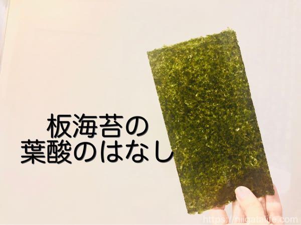 板海苔で葉酸がたっぷり採れる!