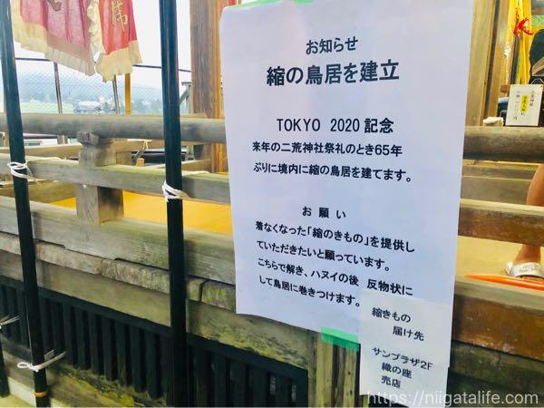 小千谷・二荒神社では来年65年ぶりに「縮の鳥居」を建てる!