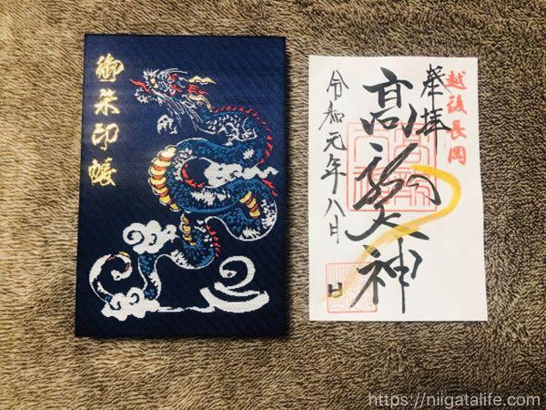 長岡の金運パワースポット「高龍神社」へ!