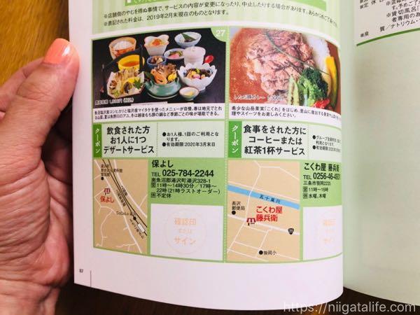 ラーメンと温泉がお得になる!今買いたい新潟の雑誌2冊はこれ。