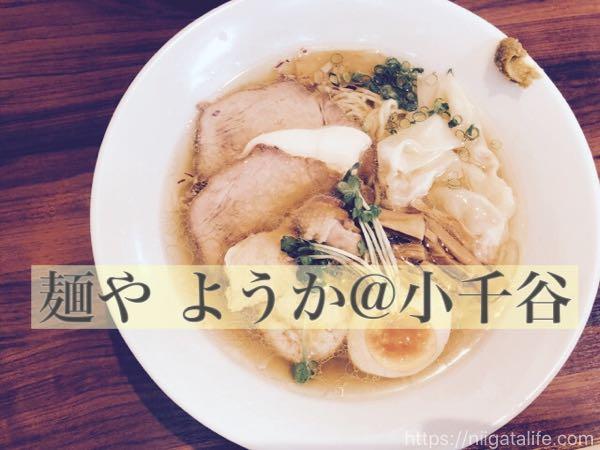 【ラーパス】麺やようかで絶品鶏塩らーめん!鶏だしカレーもやっぱり旨し。
