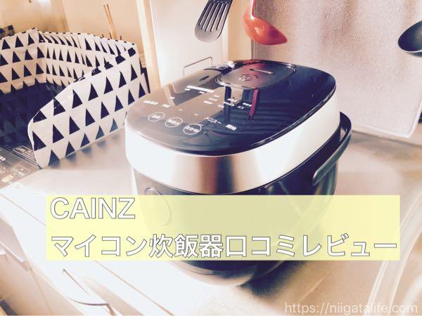 カインズ5千円以下で買える3.5合炊飯器口コミレビュー!
