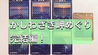 【かしわざき岬めぐりコンプリート】7つの岬とプレミアムカードの全貌