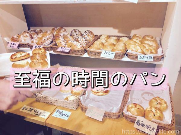 刈羽・至福の時間のパンが全品100円!ガンジー牛乳のジェラートも食べてきた