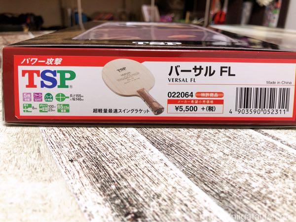 卓球部男子「TSPバーサルFL」を買う。ゼビオ長岡の店員さんが素晴らしかった。