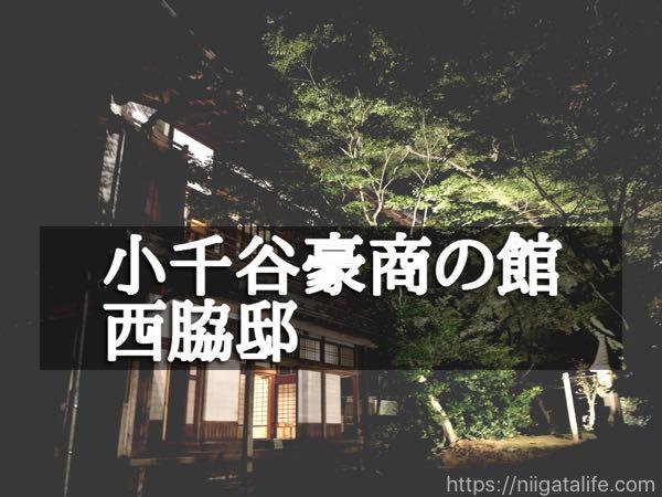 小千谷豪商の館「西脇邸」へ。建物の外観とライトアップ