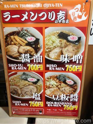 トマト5個分チーズがとろり「期間限定・濃厚トマトラーメン」が今年も始まった!inつり吉小千谷店