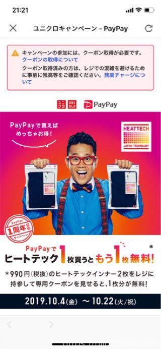 【PayPay】セブンATMへチャージする方法を超初心者向けに解説