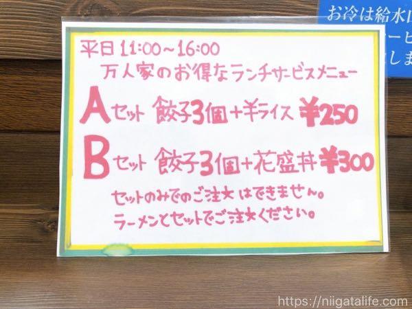 長岡川崎「万人家」花びらちゃーしゅうめん880円!