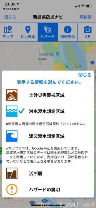 災害時に役立つアプリ【新潟県防災ナビ】で災害・避難情報を集めよう