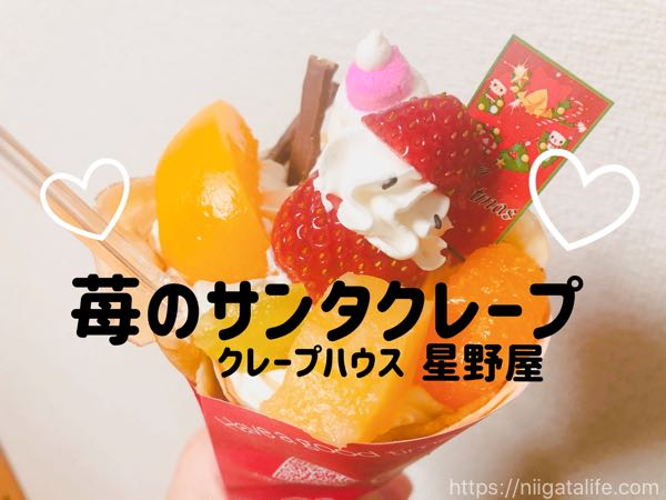 Xmas限定「苺のサンタクレープ」を小千谷・星野屋で発見!