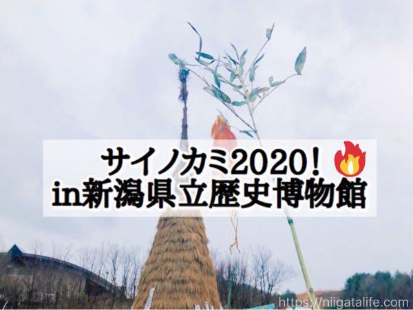 サイノカミ2020!小正月だからスルメを焼こう新潟県立歴史博物館