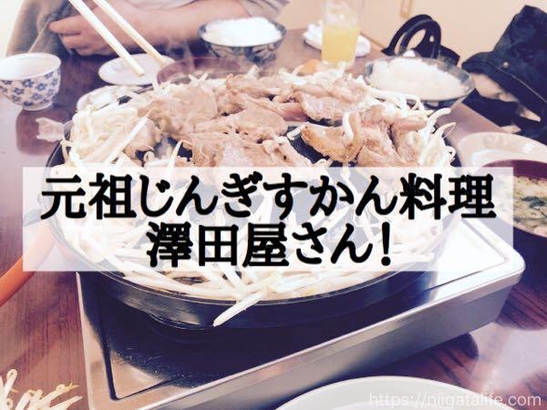 元祖じんぎすかん料理 澤田屋さんへ!