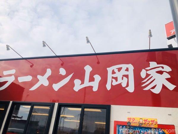 「ラーメン山岡家」長岡堺店の『プレミアム醤油とんこつ』食べてみた!