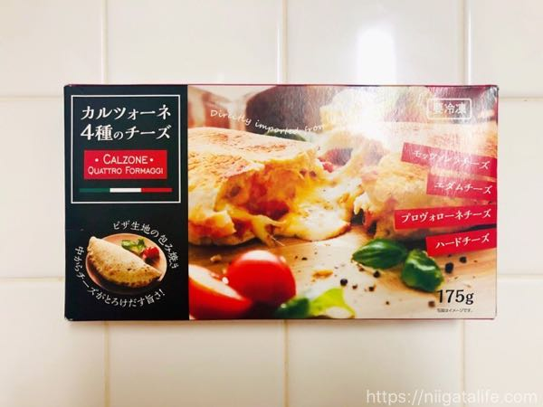 業務スーパーの冷凍包み焼きピザ「カルツォーネ4種のチーズ」がお手軽なのに本格派!