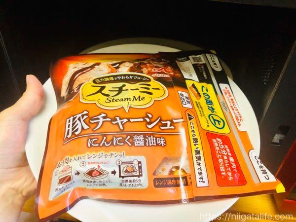 スチーミーでレンジで1発!豚チャーシューができた