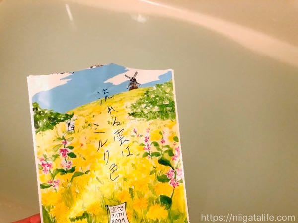 「空想バスルーム」という入浴剤にはドラマチックな展開が待っている。