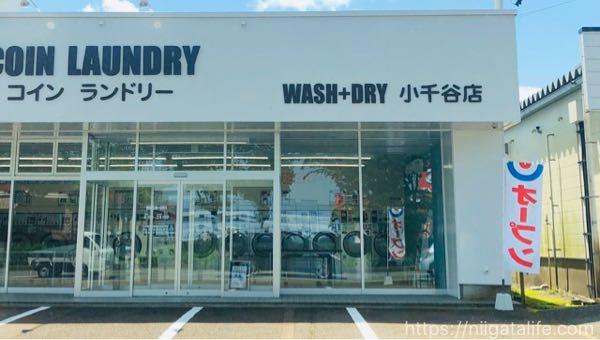 コインランドリー「WASH+DRY」でコタツ布団洗ってみた