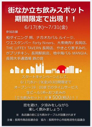 長岡に「街なか立ち飲みスポット」が6/17から登場!