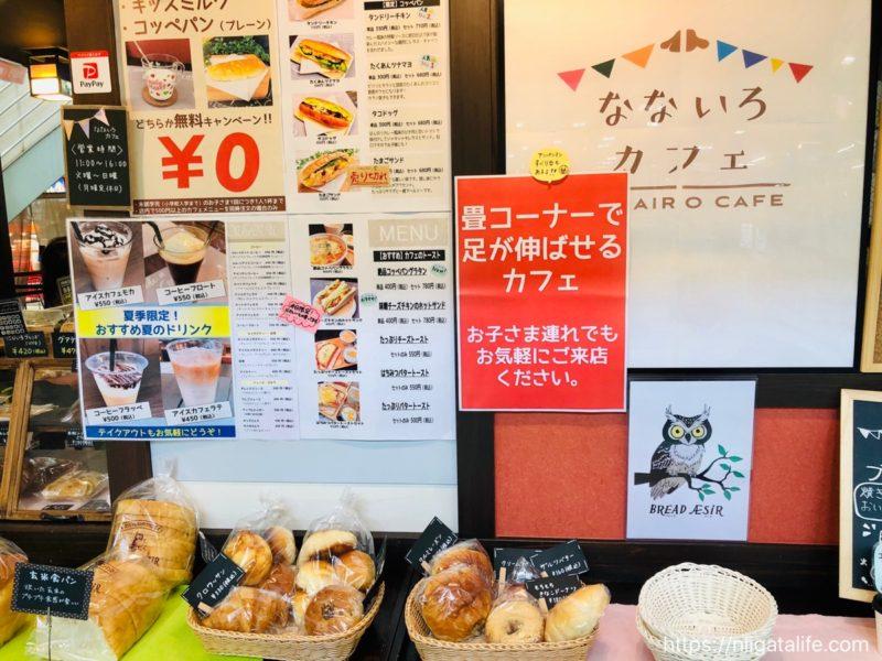 """長岡川崎の""""なないろカフェ""""は子連れママに優しいお店!激かわカフェモカをテイクアウトしたよ!"""