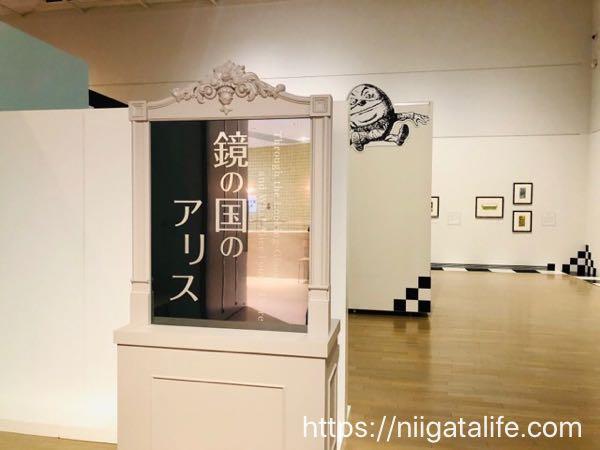 子供の頃夢見た世界へトリップ!不思議の国のアリス展in新津美術館