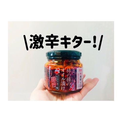 【激辛発売!】柿の種オイル漬けにんにくラー油