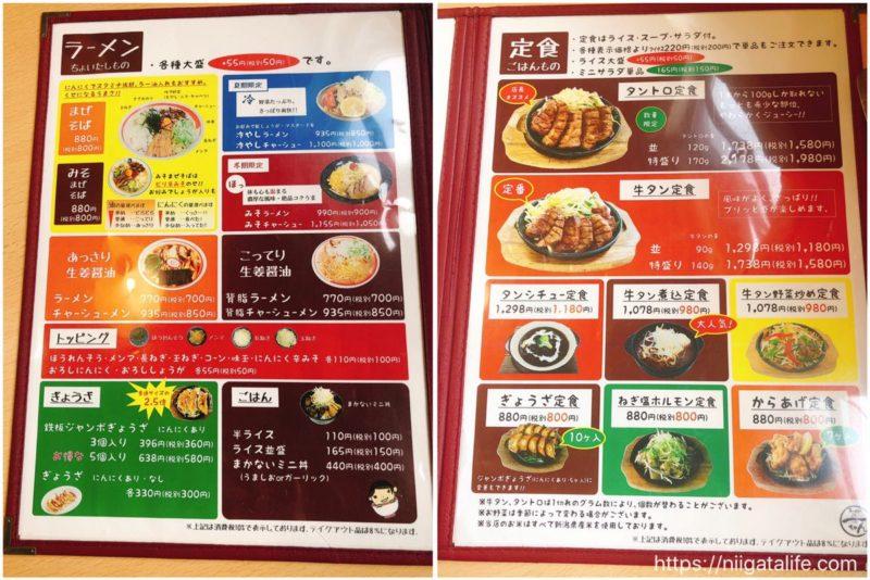 牛タン&ラーメンの美味い店「ラーメンよし一ちゃん』へ!