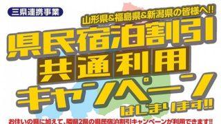 本日10日より予約開始!「福島・山形・新潟3県共通」GOTOトラベルキャンペーン