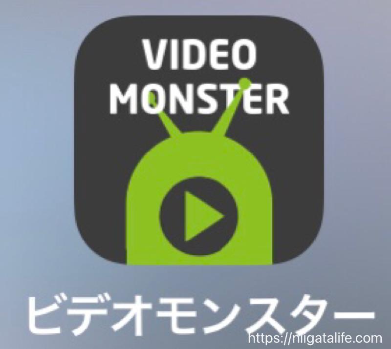【無料動画編集】ビデオモンスターを試したら私でもカッコイイ動画作れたよ