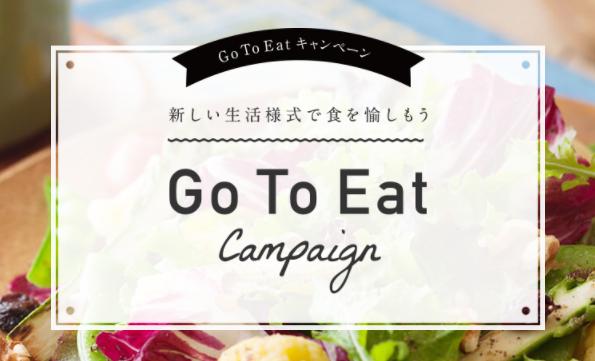 新潟でお得になるGo To Eat予約5サイト徹底比較!ポイントの