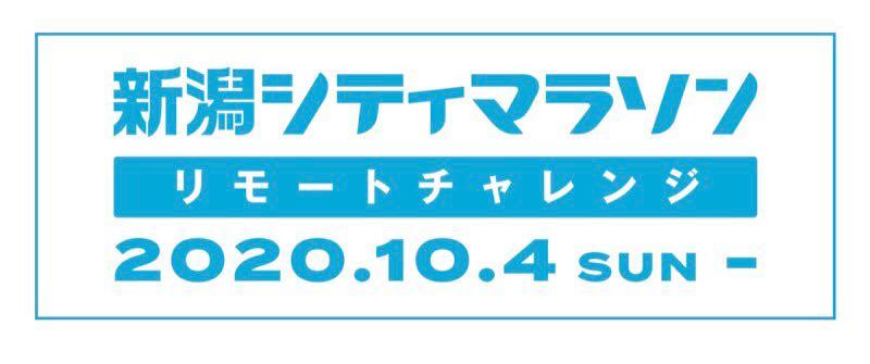新潟シティマラソンリモートチャレンジ!11km完走!