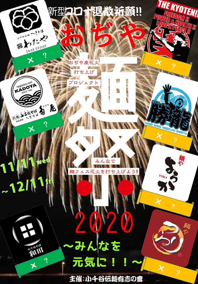 今年も「おぢや麺フェス2020」が11/11からパワーアップして開催!美味しく食べて花火もドッカーン!と打ち上げよう!