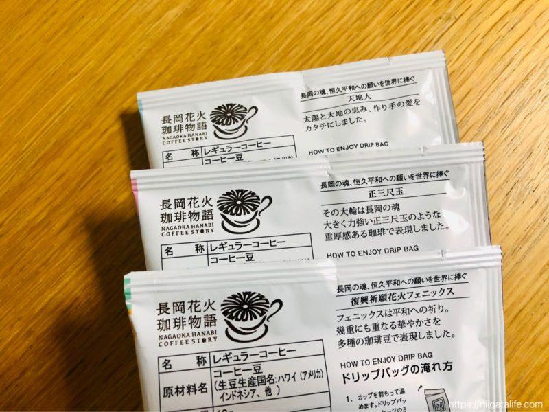 鈴木コーヒー 長岡珈琲物語