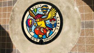 【コイキング出現】小千谷市内のポケモンマンホール「ポケふた」4つをゲットだぜ!