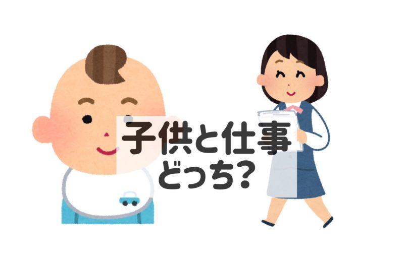 【育児コラム】子供と仕事どっち?