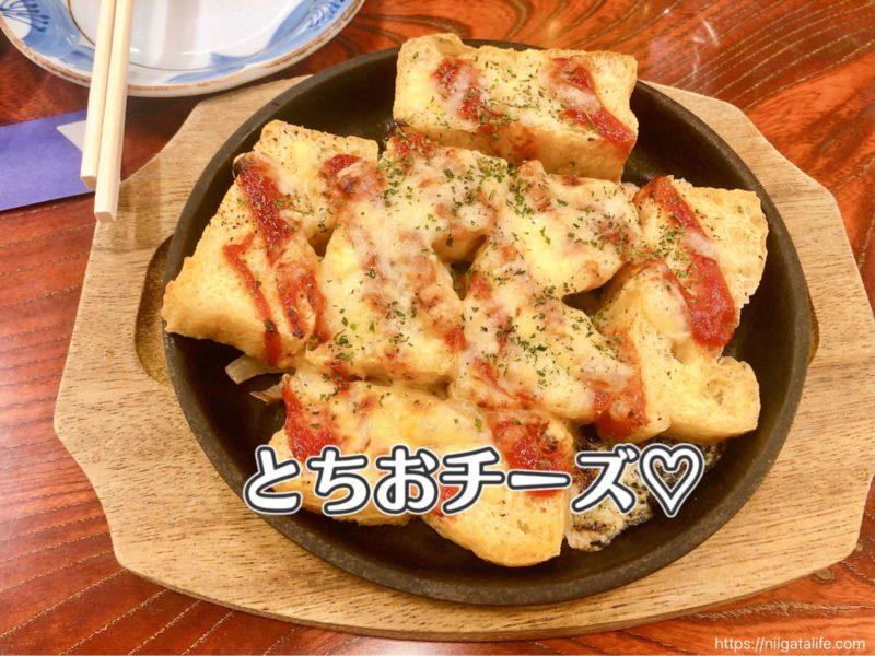 小千谷「ちぢみの里」で食べた'とちおチーズ'に感激!
