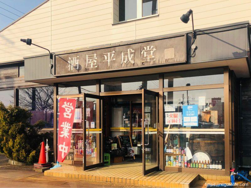 酒屋平成堂