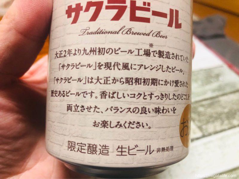 """春らしい""""桜""""にちなんだクラフトビール2種!"""