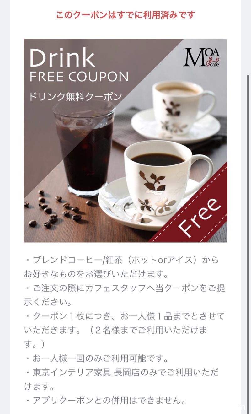 東京インテリアに行ったらコーヒー1杯無料になった!