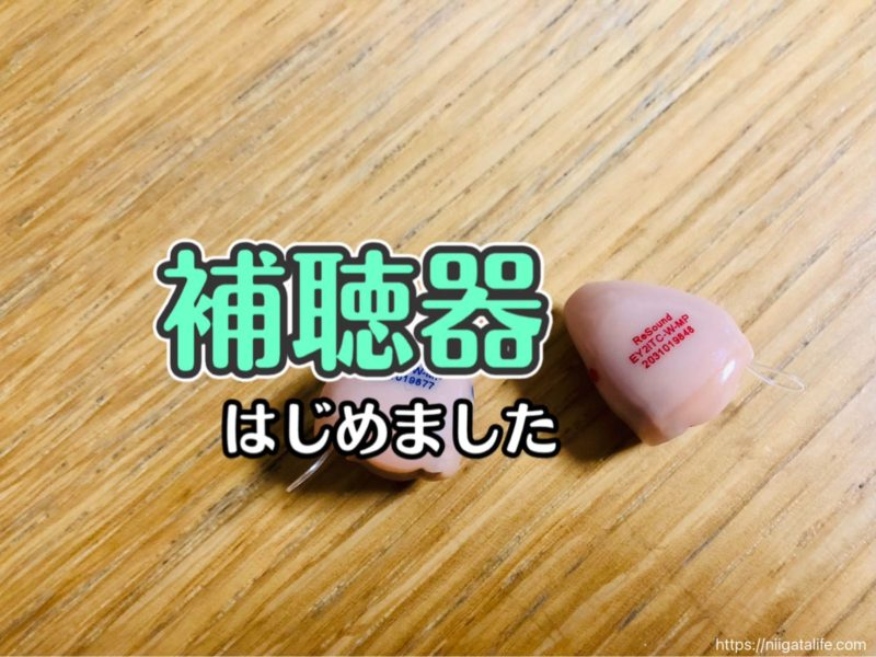 【補聴器はじめました】月額3千円レンタルで借りてみた!