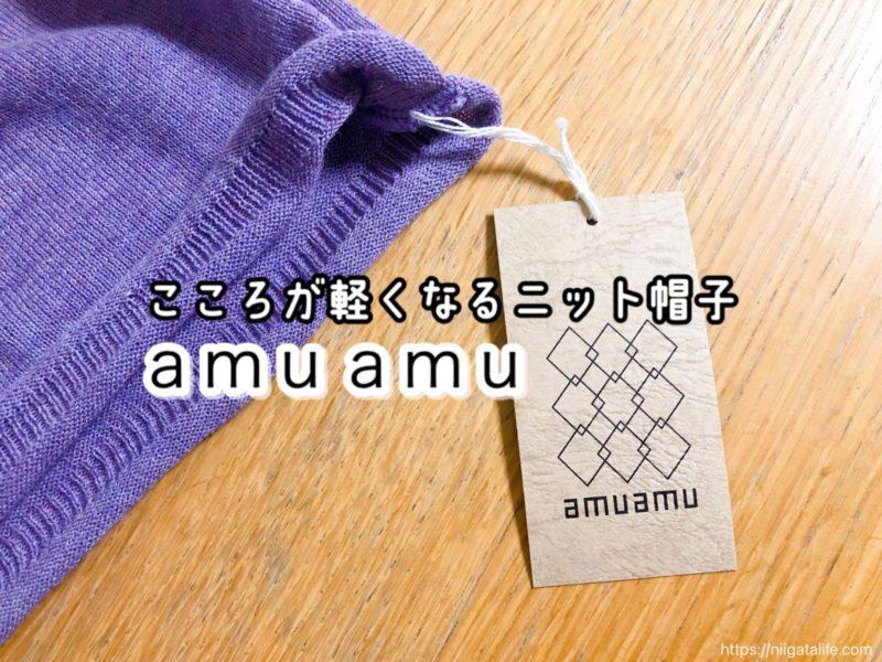 【医療用にも】見附ニット「amuamu」のオーガニックコットンの軽い装着感に感動!