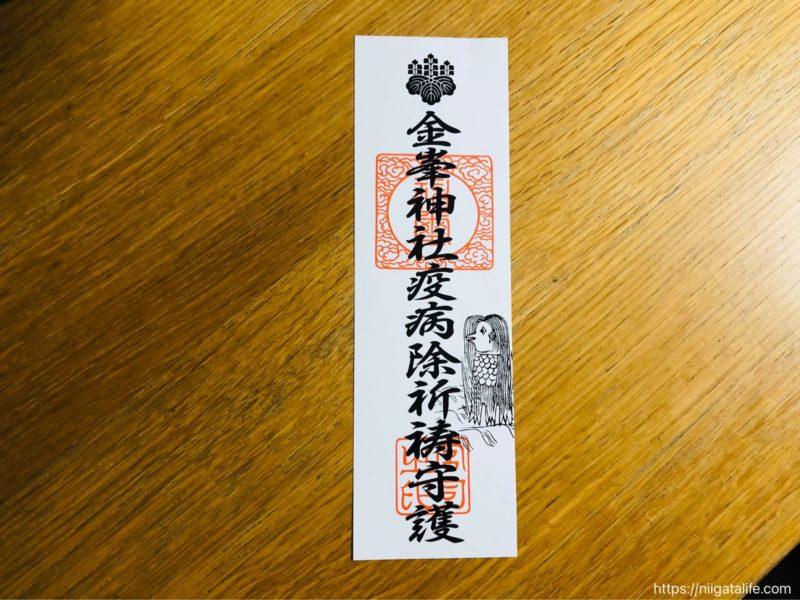 【夏越の大祓】長岡・金峯神社で茅の輪くぐり!水みくじも引いてみたよ!