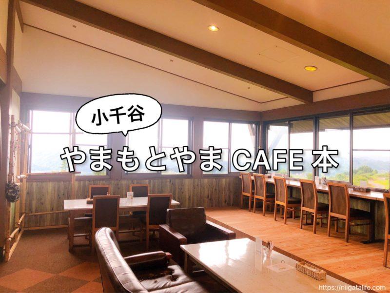 小千谷の山頂「やまもとやまCAFE本」がリニューアルオープン!