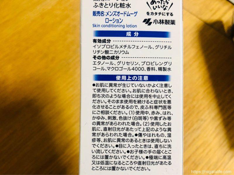 【思春期ニキビ改善!】中学男子のスキンケアレビュー
